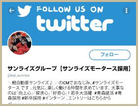 サンライズ【公式】ツイッター