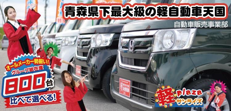 青森県下最大級の軽自動車天国